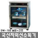 국산 자외선 살균 소독기 살균기 건조기 DW-102건조
