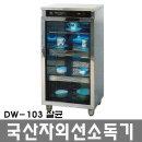 국산 자외선 살균 소독기 살균기 건조기 DW-103 살균