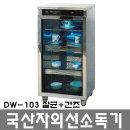 국산 자외선 살균 소독기 살균기 건조기 DW-103건조