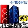 윈도우10무료제공/i5 8400/G3930/8G/대한조립DH31