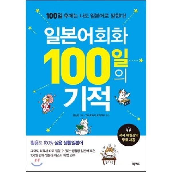 일본어회화 100일의 기적  윤선경