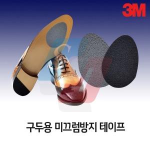 구두 미끄럼방지테이프 구두미끄럼방지패드 신발 밑창