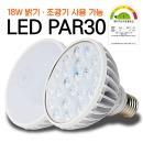 LED PAR30 18W 밝기 조광형 파30 확산형 집중형 디밍