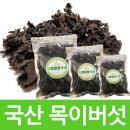 국산목이버섯100g 100%국산 최고품질최저가