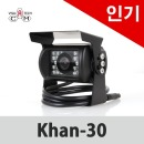 화물차후방카메라/판매1위/Khan30/15m영상선/3m전원선