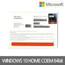 마이크로소프트 Windows 10 Home DSP 한글 64bit/IP