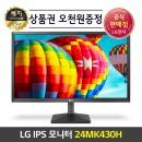 LG 24MK430H 60CM 컴퓨터 모니터 24MP48HQ 후속모델