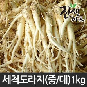 국내산 세척도라지 중/대(中/大) 1kg