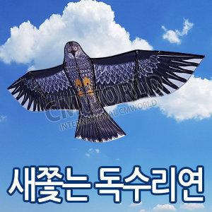 조수퇴치 새 쫓는 독수리연 (유해 조류퇴치 가오리연)
