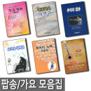 노래 책 가요 팝송 포크송 베스트 가곡/추억의/인기가요/한국전통/민요대전집/옛날/기타/60/70/80/년 선택