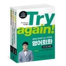 스마트펜 증정 /Try again 중학교 영어로 다시 시작하는 영어회화 세트/ 길벗이지톡/