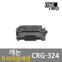 재생 표준용량 CRG-324 CRG324 LBP3330kn LBP3380kn