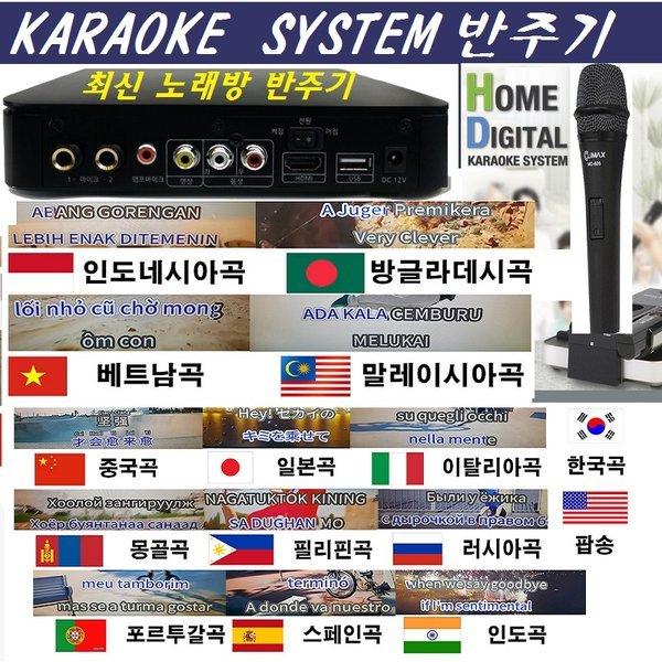 외국곡 한국 필리핀 몽골 러시아 노래방반주기 SDP20