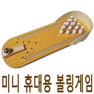 미니어쳐 볼링게임/알까기 보드게임 미니 스포츠완구