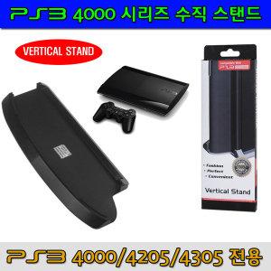 PS3 수직스탠드 CECH-4000시리즈 전용 4205/4305 등등