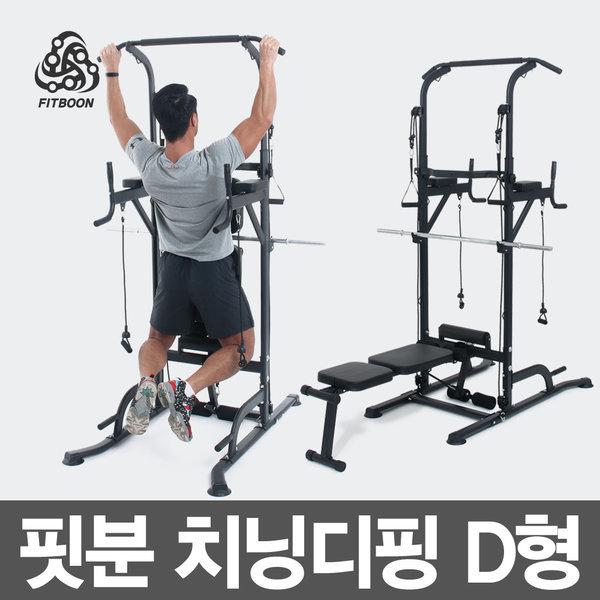 핏분 치닝디핑 풀업바 D형 B-CD500 턱걸이 철봉기구