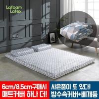 라폼 최고급 천연라텍스 매트리스/가정의달 사은품