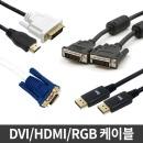 DVI케이블 싱글 듀얼 영상 디지털 모니터케이블