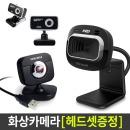 정품화상카메라 여기다있네/웹캠/화상캠/어학원/PC캠