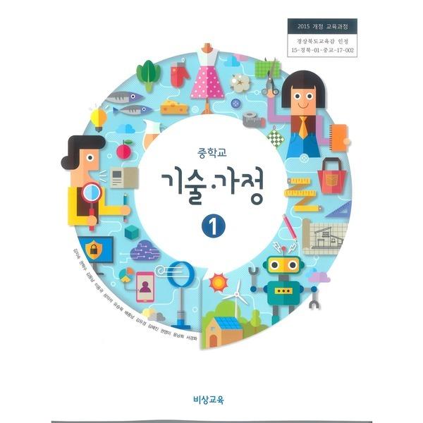 (교과서) 2015개정/중학교 기술가정 1 비상/교과서 새책수준
