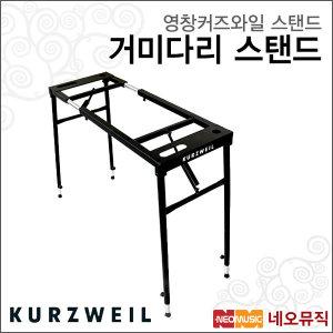 영창 커즈와일 스탠드 KURZWEIL 거미다리 스탠드 건반