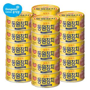 동원 라이트스탠다드참치85g x 20캔 /고추참치