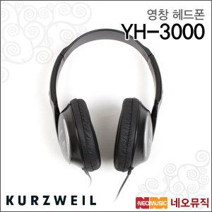 영창 헤드폰 YOUNG CHANG YH-3000 해드폰