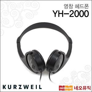 영창 헤드폰 YOUNG CHANG YH-2000 해드폰