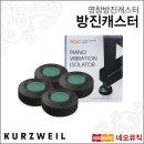 (현대Hmall) 영창방진캐스터  YoungChang Piano Vibration Isolator 피아노바퀴 방진캐스터/소음방지/방음