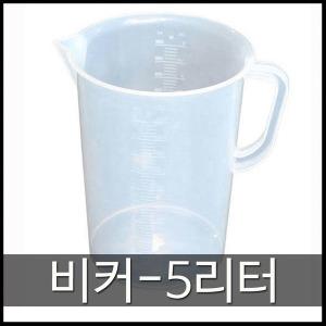 5리터 비커 플라스틱 비이커 계량컵 대용량 5L 측정컵