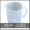 2리터 비커 플라스틱 비이커 계량컵 대용량 2L 측정컵
