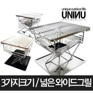 유니앤유 화로대 1.5T/화롯대/대형/중형/바베큐/캠핑
