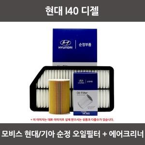 현대 i40 (디젤) 오일필터+에어필터 WA012