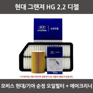 현대 그랜져HG 2.2 (디젤) 오일필터+에어필터 WA020