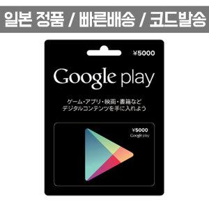 정품 일본 구글플레이 기프트카드 5000엔/ 빠른배송