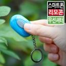 스마트폰 휴대폰 블루투스 무선 리모컨 셀카봉 셔터기