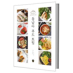 동남아 푸드 트립 : 집에서 즐기는 동남아시아 현지 음식