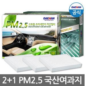 2+1 한개더 PM2.5 초미세먼지 자동차에어컨필터 향균