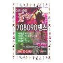DJ와춤을힐링708090댄스 100곡 USB/효도라디오mp3노래
