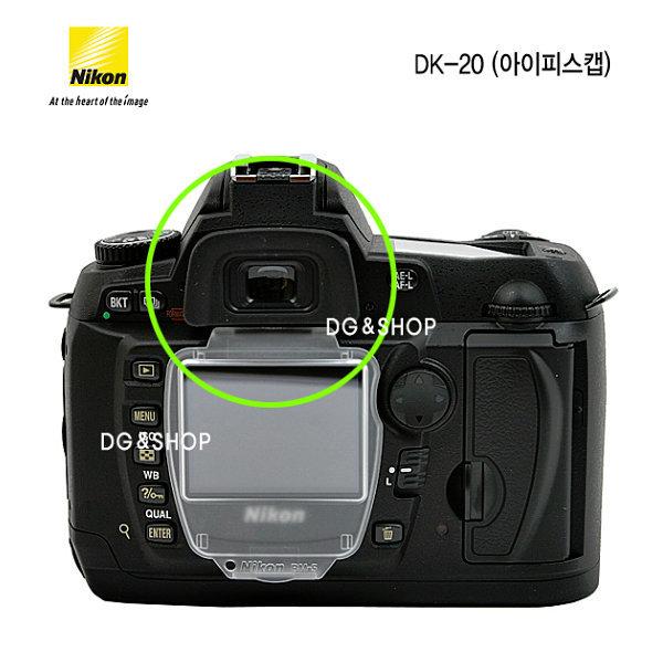 (일본직수입) 니콘 DK-20 아이피스캡 D70 D70s D50용