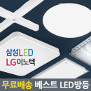 국산 LED방등 침실등 십자등 전등 LED조명 등기구