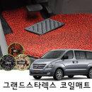 예스카 그랜드스타렉스 5밴코일매트 확장형 바닥매트