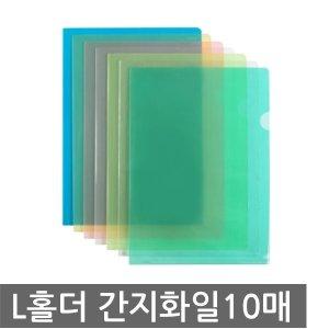 희망 L홀더 간지화일 A4 10매