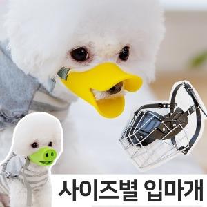 조우니 강아지입마개 애견입마개 짖음방지 외출용품
