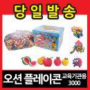 오션 플레이콘 교육기관용 벌크 대용량
