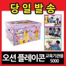 오션 플레이콘 교육기관용 벌크 대용량 5000pcs