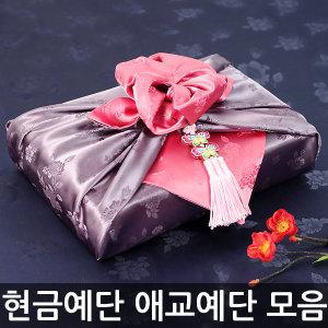 예단비드리는법 현금예단 애교예단 모음 예단봉투