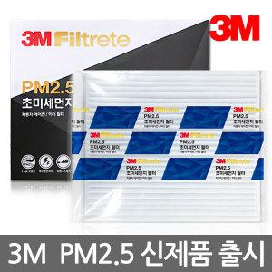 3M PM2.5 초미세먼지 자동차에어컨필터 공기청정기 LF