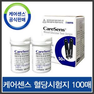 VT 케어센스 혈당시험지 100매(유효 22년03월)