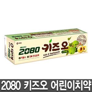 2080 키즈오 어린이치약 유아치약 /그린애플